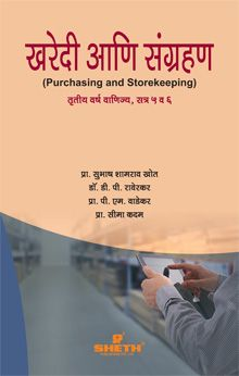 Purchase and Storekeeping–T.Y.B.Com.–Semester–V & VI (Marathi Version)
