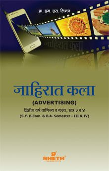 Advertising–S.Y.B.Com.–Semester–III & IV (Marathi Version)