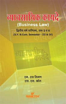 Business Law–S.Y.B.Com.–Semester–III & IV (Marathi Version)