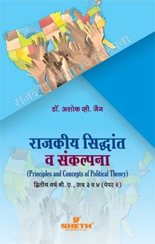 Principles and Concepts of Political Theory–S.Y.B.A.–Semester–III & IV (Marathi Version)