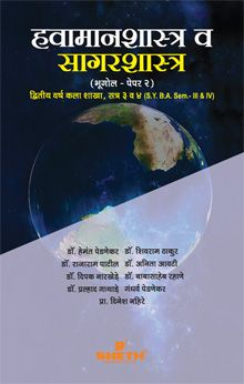 Climatography and Oceanography–S.Y.B.A.–Semester–III & IV–Paper–II (Marathi Version)